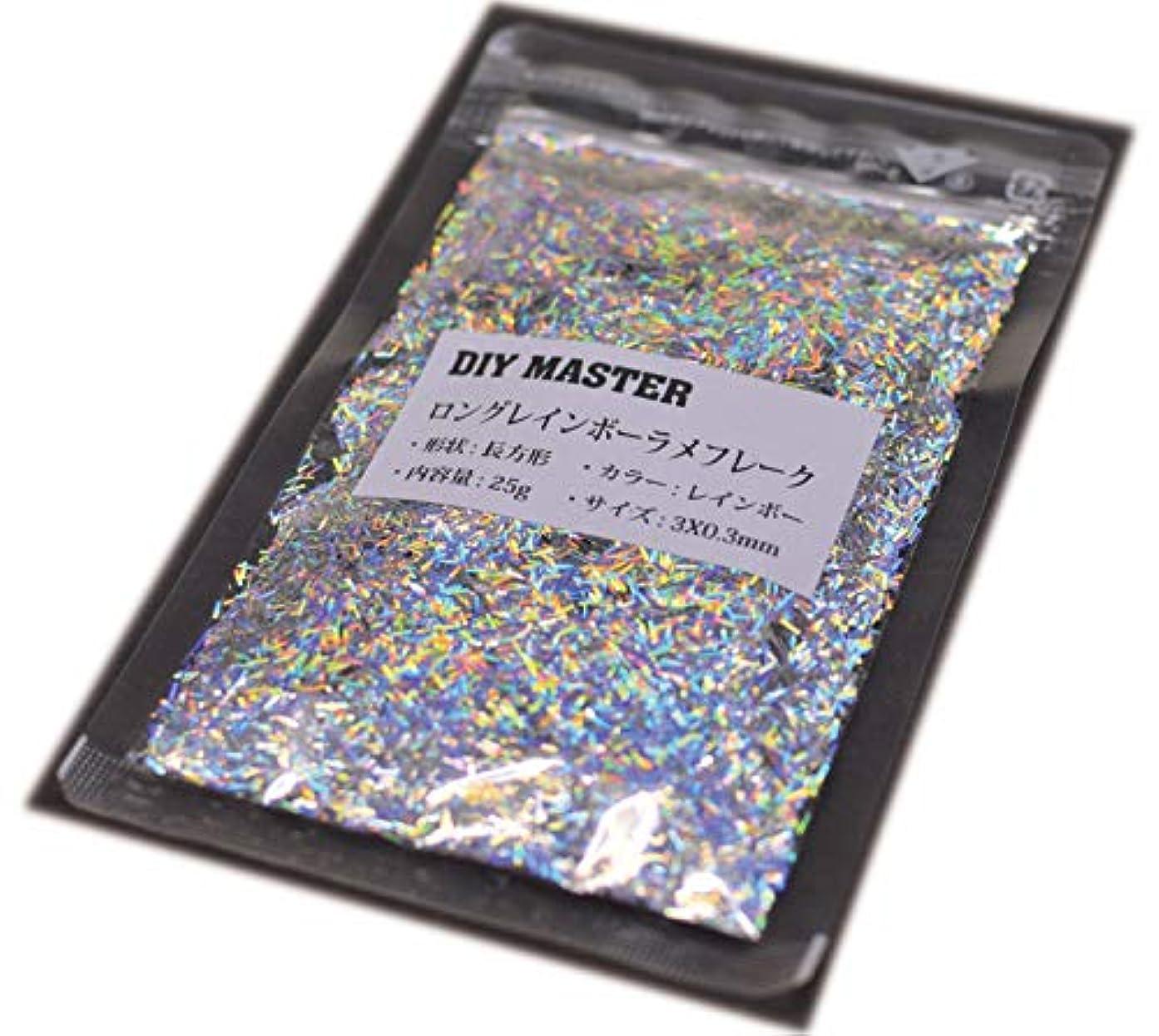 徴収太陽吸収するDIY MASTER レインボー ラメ フレーク ロング 25g(※ワケあり在庫処分品)