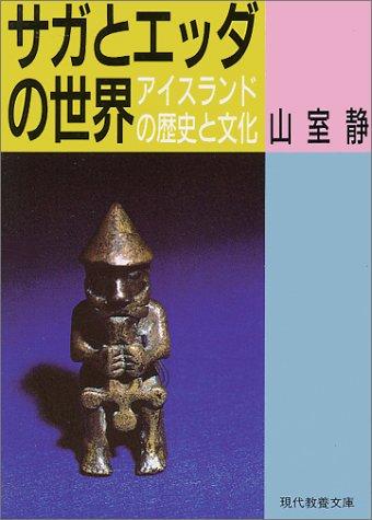 サガとエッダの世界―アイスランドの歴史と文化 (現代教養文庫)の詳細を見る