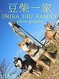 豆柴一家: SHIBA INU FAMILY PHOTOGRAPH (English Edition)