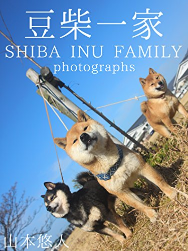 豆柴一家 : SHIBA INU FAMILY PHOTOGRAPH (English Edition)