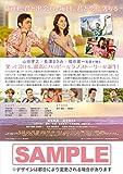 50回目のファーストキス [DVD] 画像