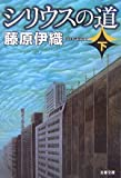 シリウスの道〈下〉 (文春文庫)