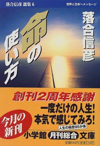 命の使い方―落合信彦選集〈6〉 (小学館文庫)の詳細を見る