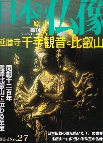 週刊 原寸大 日本の仏像 No.27 延暦寺 千手観音と比叡山 (2007/12/20)