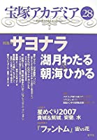 宝塚アカデミア〈28〉特集 サヨナラ湖月わたる&朝海ひかる