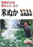 発酵の力を暮らしに土に米ぬかとことん活用読本