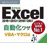 速効!ポケットマニュアルExcel 自動化ワザ VBA・マクロ編 2016&2013&2010&2007
