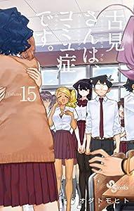 古見さんは、コミュ症です。(15) (少年サンデーコミックス)