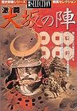 激闘大坂の陣―最大最後の戦国合戦 (歴史群像シリーズ〈戦国〉セレクション)