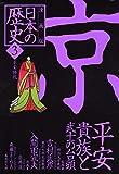 漫画版 日本の歴史(3) 平安貴族と武士の台頭 ―平安時代― (集英社文庫)