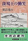 斑鳩王の慟哭 (中公文庫)