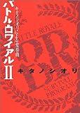 バトル・ロワイアル〈2〉キタノシオリによる変奏曲