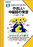 CDとイラストで楽しく学ぶやさしい中国語の発音―CD付き (<CD+テキスト>)