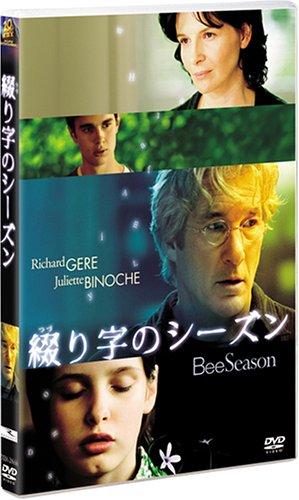 綴り字のシーズン [DVD]の詳細を見る