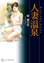 人妻温泉 (フランス書院文庫)