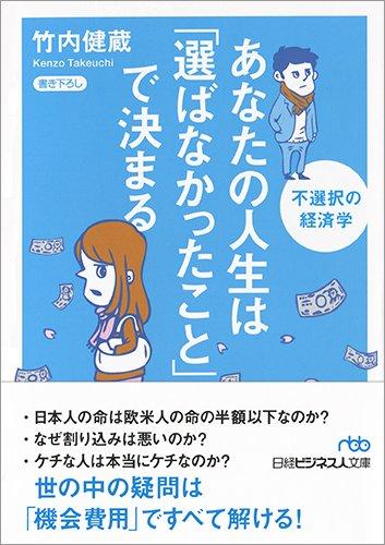 あなたの人生は「選ばなかったこと」で決まる 不選択の経済学 (日経ビジネス人文庫)