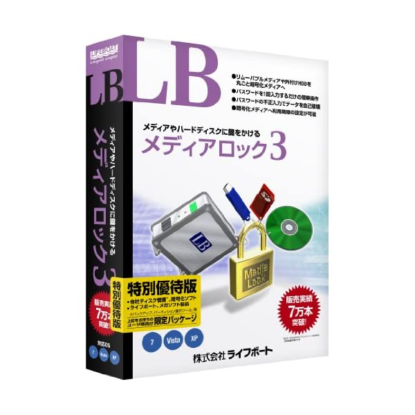 LB メディアロック3 特別優待版の商品画像