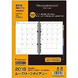 マルマン 手帳用リフィル 2018年 1月始まり マンスリー A5 LD273-8