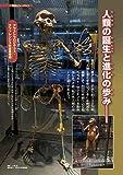 ドラえもん科学ワールド 人類進化の不思議 (ビッグ・コロタン) 画像