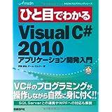 ひと目でわかるMS VISUAL C# 2010 アプリケーション開発入門 (MSDNプログラミングシリーズ)