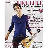 ウクレレアラモード 2(CD付) (シンコー・ミュージックMOOK)