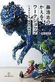 藤浩志のかえるワークショップーいまをかえる、美術の教科書