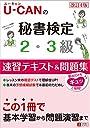 U-CANの秘書検定2 3級 速習テキスト&問題集 改訂4版 (ユーキャンの資格試験シリーズ)