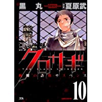 クロサギ(10) (ヤングサンデーコミックス)