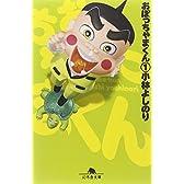 おぼっちゃまくん (1) (幻冬舎文庫)