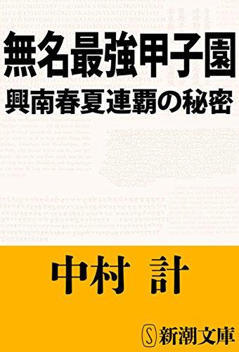 無名最強甲子園—興南春夏連覇の秘密—(新潮文庫)
