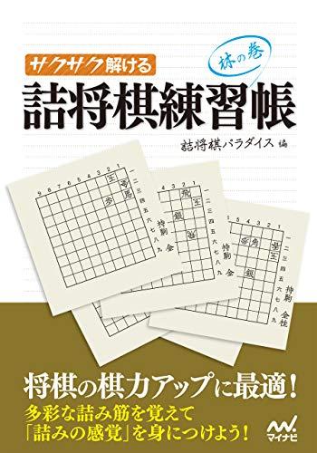 サクサク解ける 詰将棋練習帳 林の巻 (マイナビ将棋文庫)