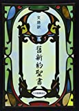 舊新約聖書 文語訳〔小型ビニールクロス装〕 JL44