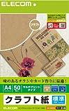 エレコム インクジェット/レーザー/コピー対応 クラフト紙 薄手 A4 50枚 【日本製】 EJK-KRA450