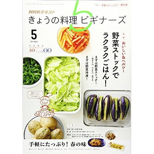 NHKきょうの料理ビギナーズ 2017年5月号 [雑誌] (NHKテキスト)