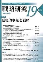 戦略研究19 歴史的事象と戦略