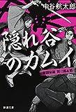 隠れ谷のカムイ—秘闘秘録 新三郎&魁 (新潮文庫)
