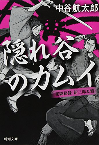 隠れ谷のカムイ―秘闘秘録 新三郎&魁 (新潮文庫)の詳細を見る
