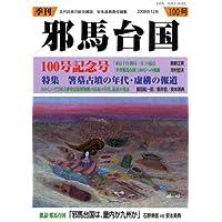 季刊 邪馬台国 2008年 12月号 [雑誌]