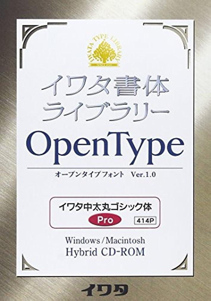 イワタ書体ライブラリーOpenType(Pro版) イワタ中太丸ゴシック体