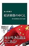 経済覇権のゆくえ 米中伯仲時代と日本の針路 (中公新書)