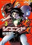 ジエンド 炎人 The last hero comes alive (3) (マガジンZKC)