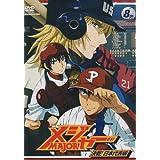 「メジャー」決戦!日本代表編 8th.Inning [DVD]
