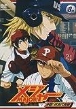 「メジャー」決戦!日本代表編 8th.Inning [DVD] 画像