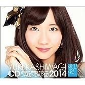 (卓上)AKB48 柏木由紀 カレンダー 2014年