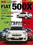 FIAT 500X (CARTOPMOOK ニューカー速報プラス)