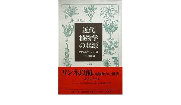 近代植物学の起源 | アグネス ア...