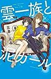 雲一族と泥ガール 分冊版(8) (BE・LOVEコミックス)