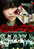 ジョーカーゲーム 限定プレミアム・セット[DVD]