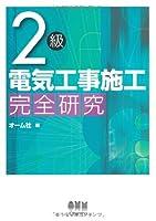2級電気工事施工完全研究 (LICENCE BOOKS)