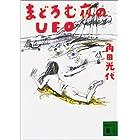 まどろむ夜のUFO (講談社文庫)